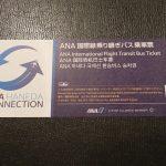 NH:ANA【B772ERエコノミークラス】NH867:東京/羽田(HND)-ソウル/金浦(GMP)