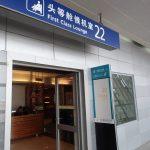 上海/浦東国際空港ターミナル1【No.22 VIPラウンジ】