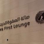 ドーハ/ハマド国際空港【カタール航空『アル・サファ ファーストラウンジ』】